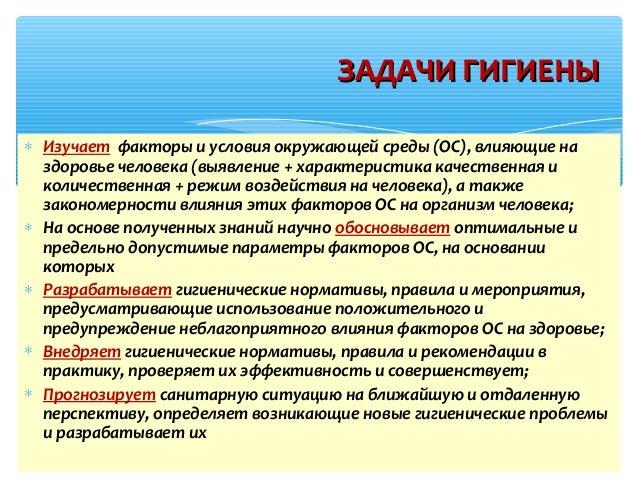 ∗ ИзучениеИзучение факторов внешней (окружающей) среды:факторов внешней (окружающей) среды: ∗ Санитарного обследования и о...