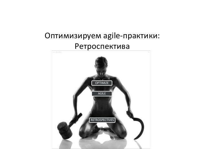 AGILE RETROSPECTIVES OPTIMIZE Оптимизируем agile-практики: Ретроспектива