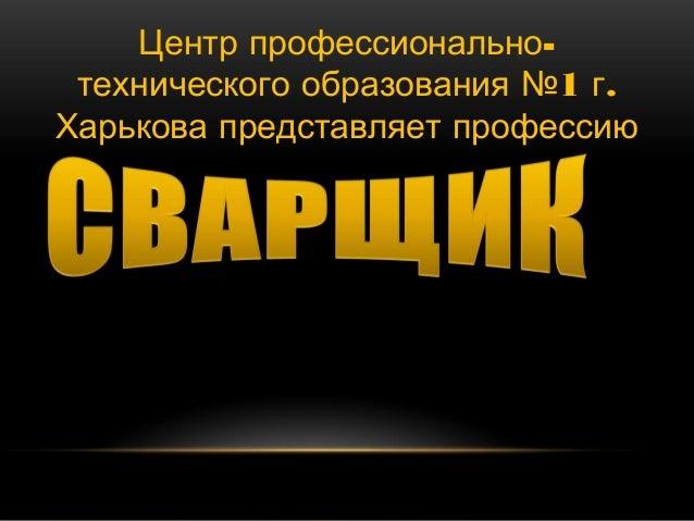 -Центр профессионально 1 .технического образования № г Харькова представляет профессию