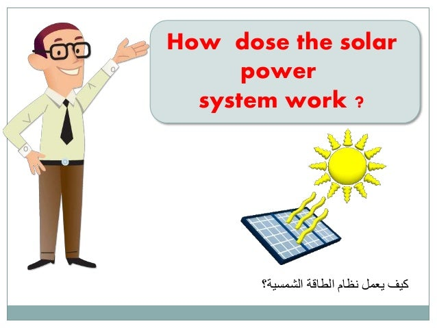 How dose the solar power system work
