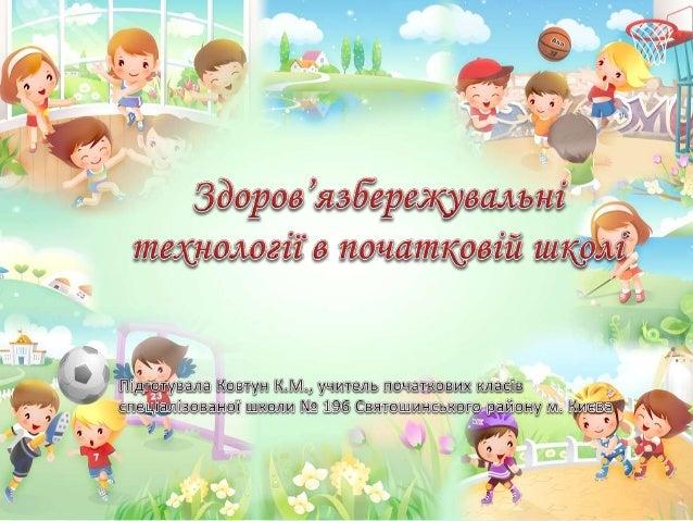Здоров'я дітей-одне з основних джерел щастя, радості і повноцінного життя батьків, вчителів і суспільства.