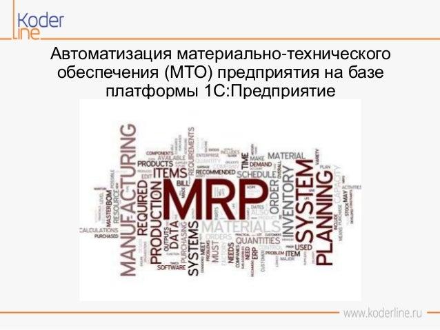 Автоматизация материально-технического обеспечения (МТО) предприятия на базе платформы 1С:Предприятие