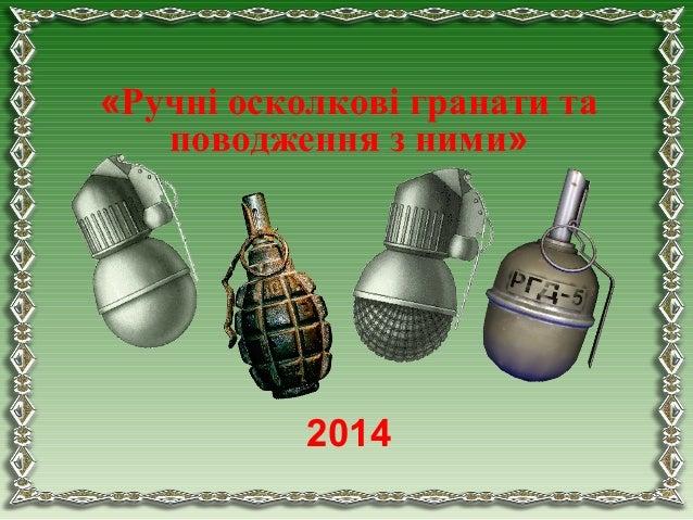 «Ручні осколкові гранати та поводження з ними» 2014