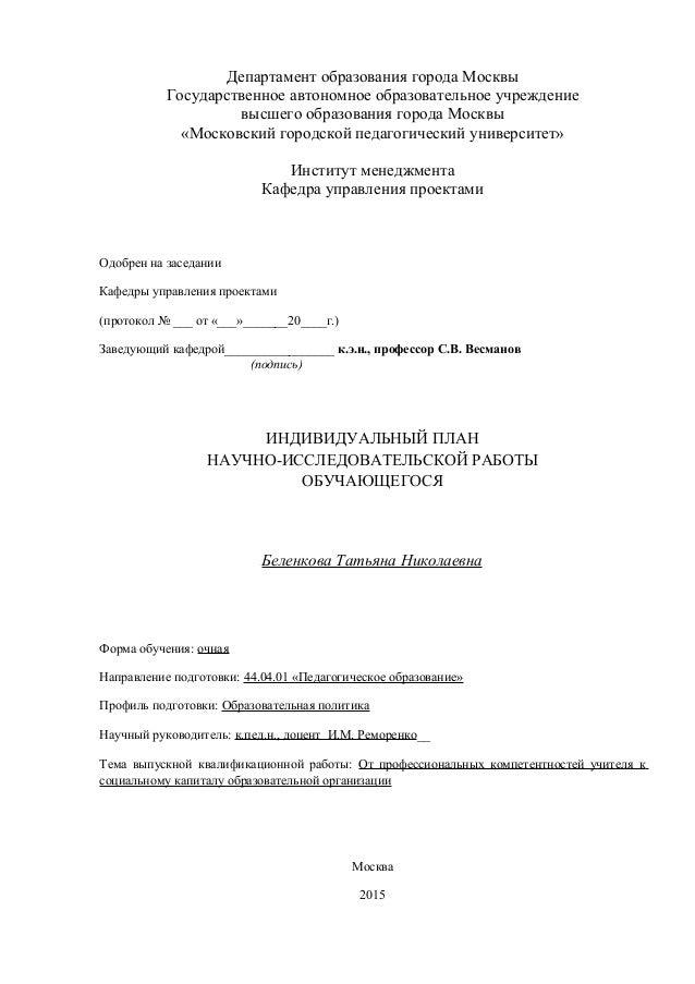 Департамент образования города Москвы Государственное автономное образовательное учреждение высшего образования города Мос...