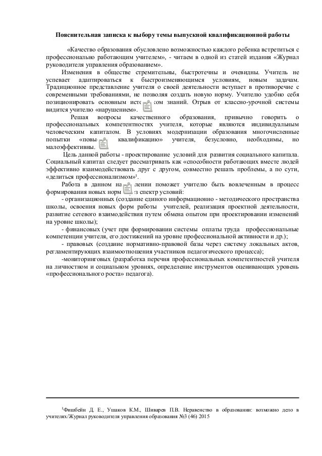 Пояснительная записка к выбору темы выпускной квалификационной работы «Качество образования обусловлено возможностью каждо...