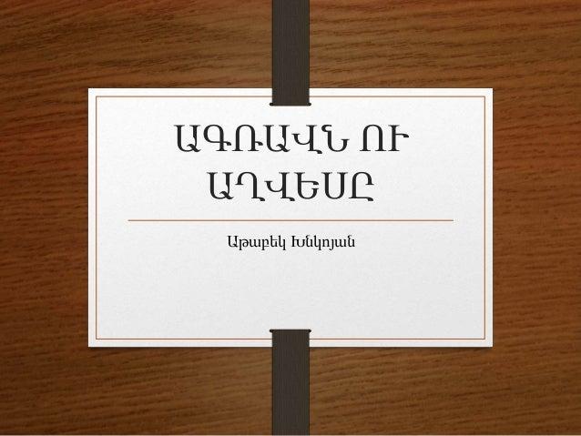 ԱԳՌԱՎՆ ՈՒ ԱՂՎԵՍԸ Աթաբեկ Խնկոյան