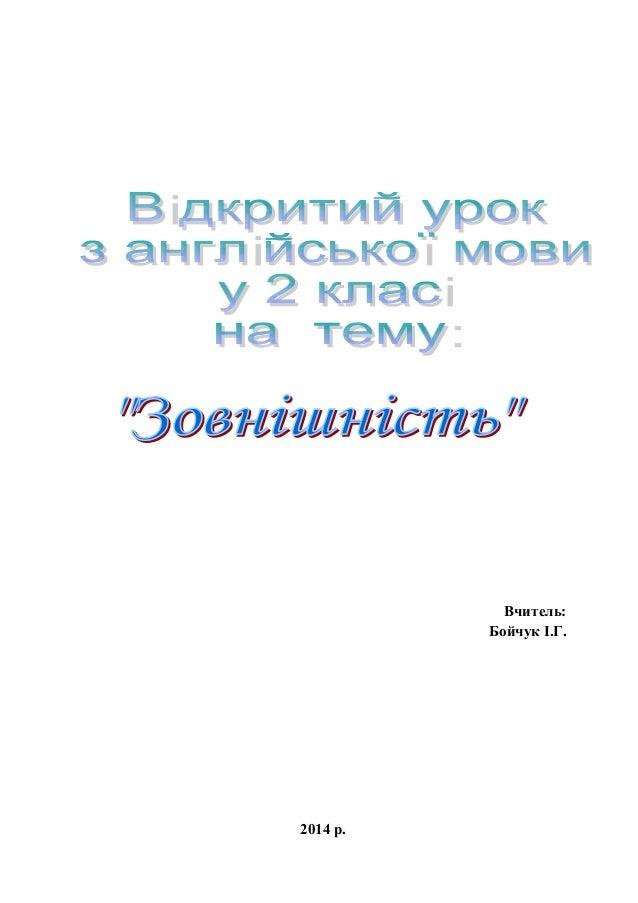 Вчитель: Бойчук І.Г. 2014 р.