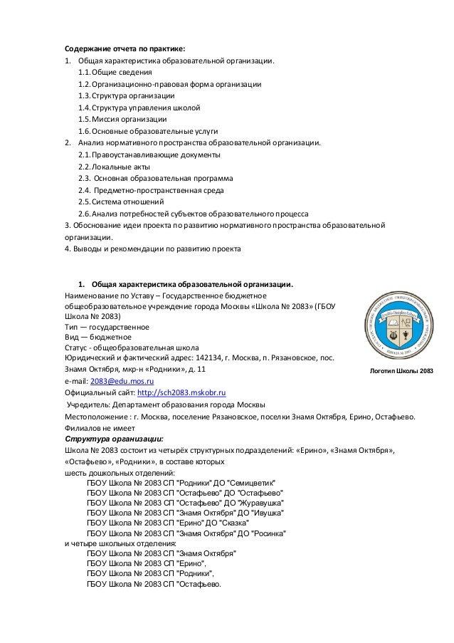 отчет по практике часть Содержание отчета по практике 1 Общая характеристика образовательной организации 1 1