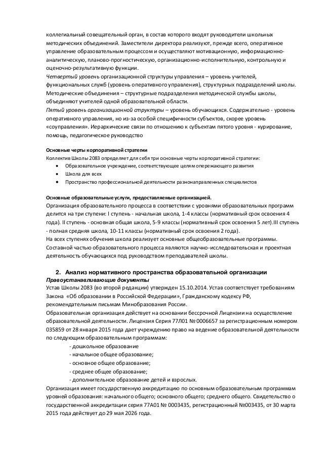отчет по практике часть Методический совет 3 коллегиальный
