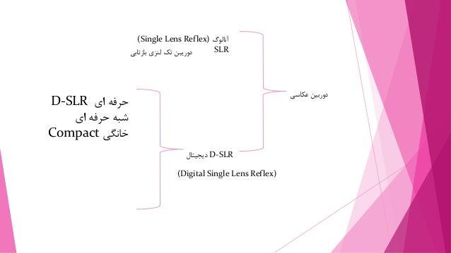 عکاسی دوربین (Single Lens Reflex) آنالوگ SLR D-SLRدیجیتال حرفهایD-SLR ای حرفه شبه خانگیCompact (Digita...