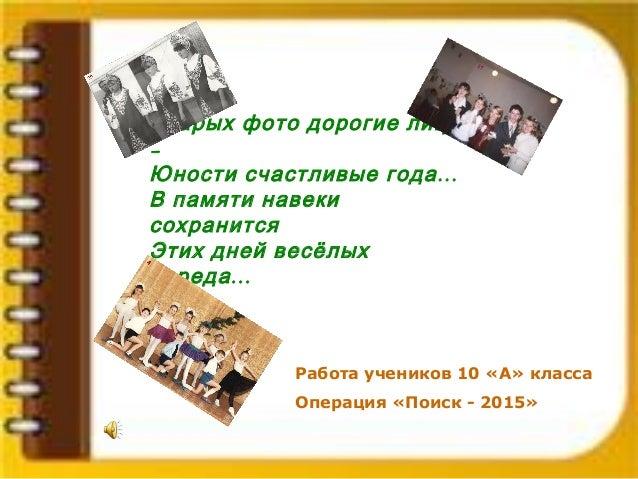 Старых фото дорогие лица – ...Юности счастливые года В памяти навеки сохранится Этих дней весёлых ...череда Работа ученико...