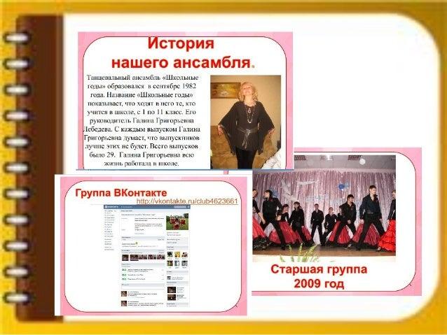 Завуч по начальным классам Суворова Алена Радость молодых учителей окончанию их первого рабочего дня