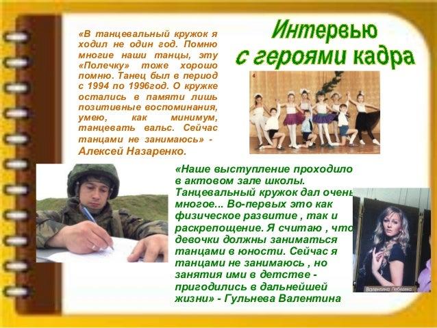 Железнова Мария Железнова Валерия Колюкаева Яна