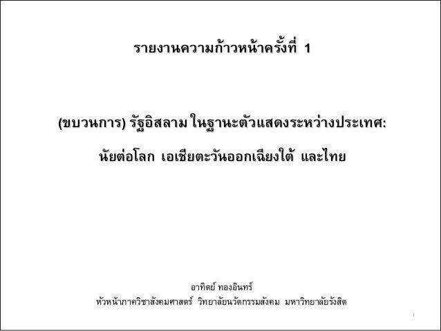รายงานความก้าวหน้าครั้งที่ 1 (ขบวนการ) รัฐอิสลาม ในฐานะตัวแสดงระหว่างประเทศ: นัยต่อโลก เอเชียตะวันออกเฉียงใต้ และไทย อาทิต...
