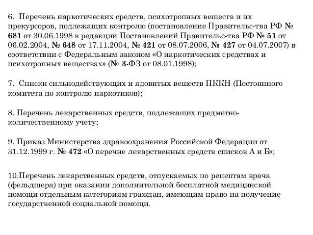 Практические вопросы применения нормативных правовых актов в сфере.
