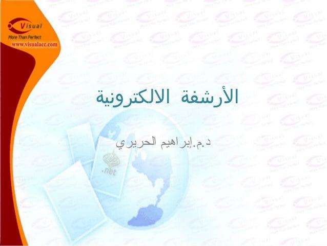 اللكترونية الرشفة الحريري د.م.إبراهيم