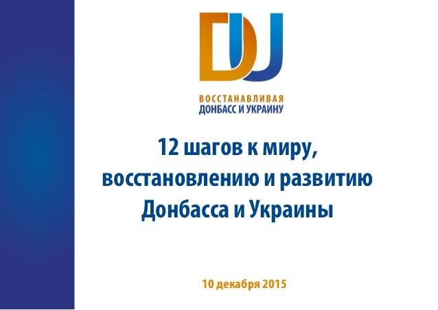 12 шагов к миру, восстановлению и развитию Донбасса и Украины 10 декабря 2015