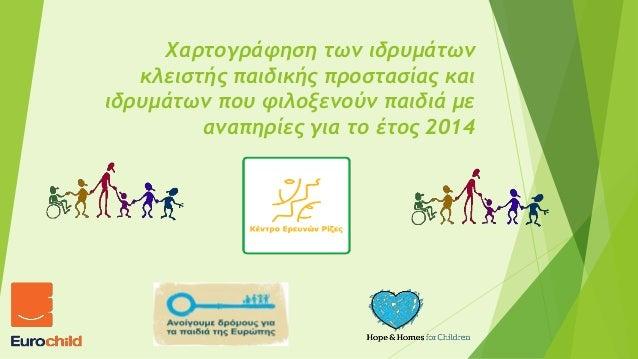 Χαρτογράφηση των ιδρυμάτων κλειστής παιδικής προστασίας και ιδρυμάτων που φιλοξενούν παιδιά με αναπηρίες για το έτος 2014
