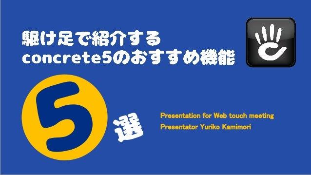Presentation for Web touch meeting Presentator Yuriko Kamimori