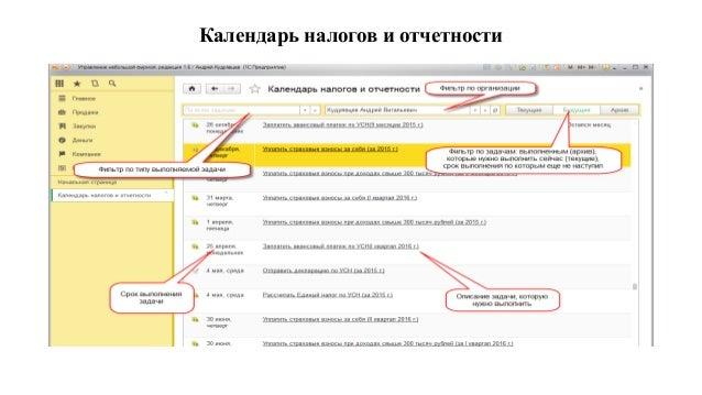 Календарь налогов и отчетности