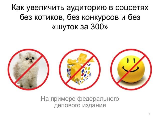 Как увеличить аудиторию в соцсетях без котиков, без конкурсов и без «шуток за 300» На примере федерального делового издани...