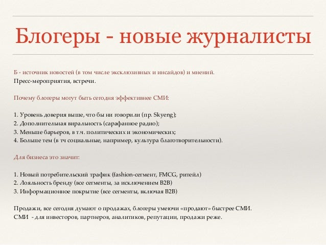 Лампадова Евгения «Блогеры решают!»   Slide 2