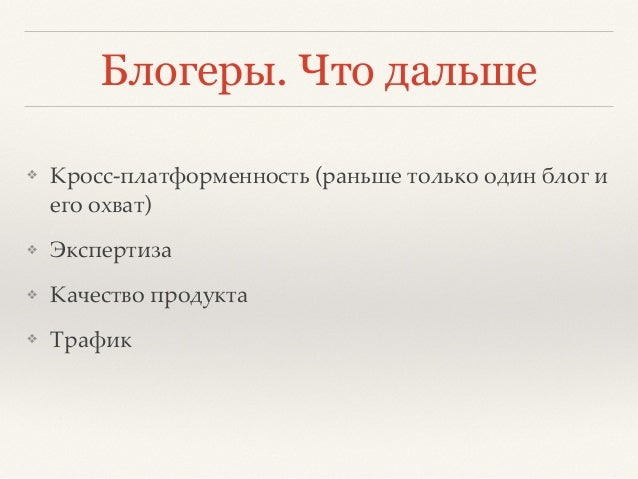 Лампадова Евгения «Блогеры решают!»   Slide 3