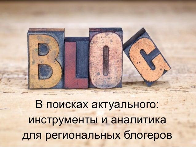 В поисках актуального: инструменты и аналитика для региональных блогеров