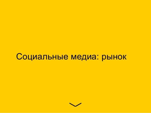 Кутенкова Анна «В поисках актуального: инструменты и аналитика для региональных блогеров» Slide 2