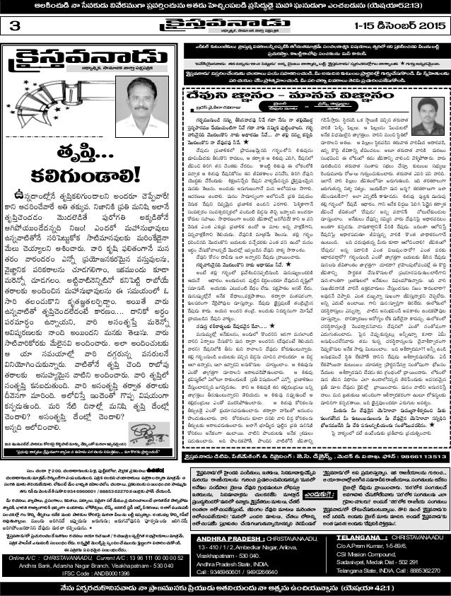 ANDHRA PRADESH : CHRISTAVANAADU, 18-441/5 Laxmi Swathi Residency, 204, Santha Palem, China Gadili, Old dairy farm (Po), Vi...