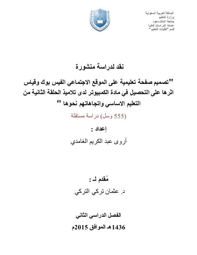 """االسعودية العربية لمملكة التعليم وزارة سعود الملك جامعة العليا الدراسات عمادة التعليم """"تقنيات ..."""