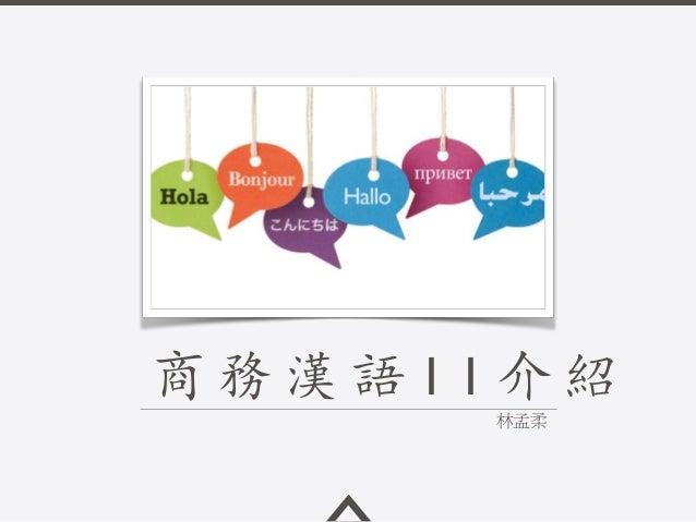 商 務 漢 語 I I 介 紹 林孟柔