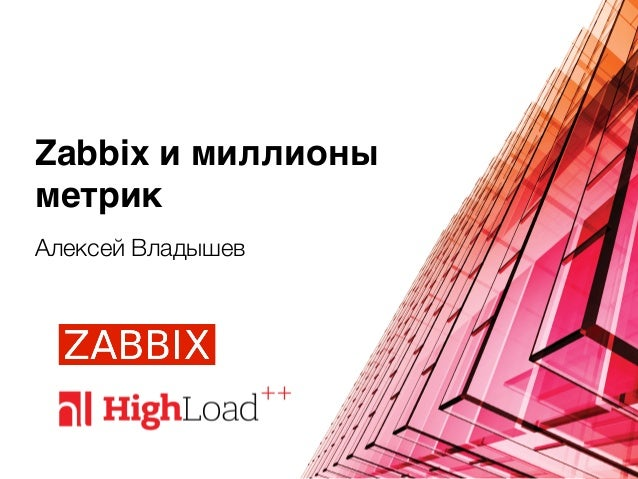 Zabbix и миллионы метрик Алексей Владышев