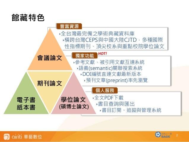 [2016/01] 1. 關於華藝線上圖書館 Slide 2