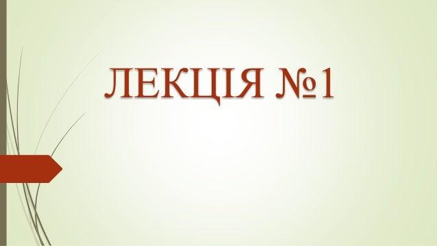 ЛЕКЦІЯ №1