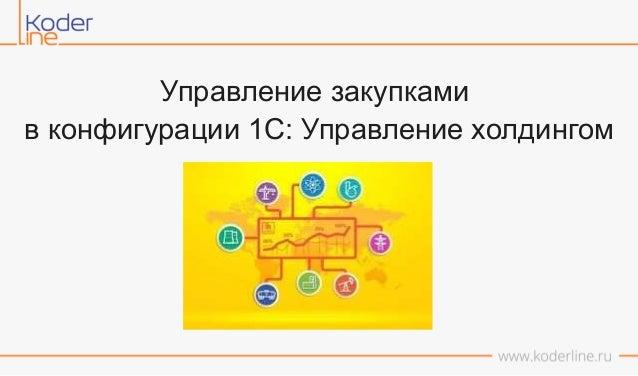 Управление закупками в конфигурации 1С: Управление холдингом