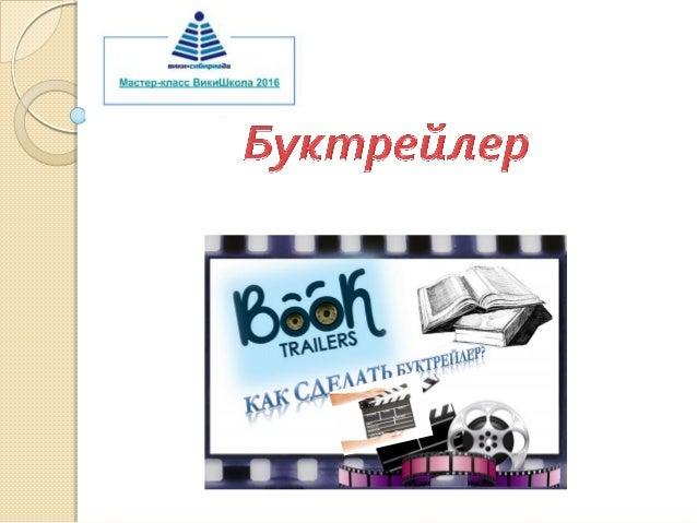 Буктрейлер - короткий видеоролик, созданных по мотивам книги. Бук трейлер это видео реклама книги, в которой работают мето...