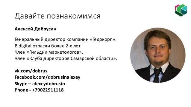 Давайте познакомимся Алексей Добрусин Генеральный директор компании «Гедокорп». В digital отрасли более 2-х лет. Член «Гил...