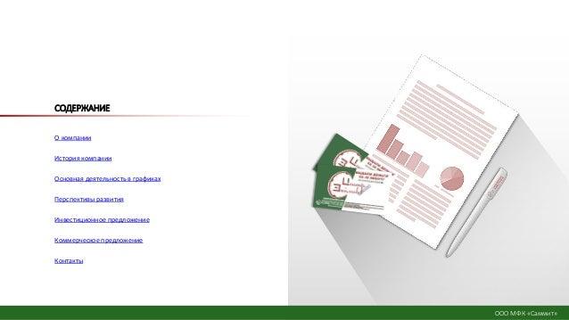 Инвестиции в микрофинансовую организацию Центр Займов Slide 2