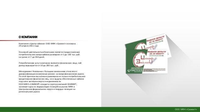 Инвестиции в микрофинансовую организацию Центр Займов Slide 3