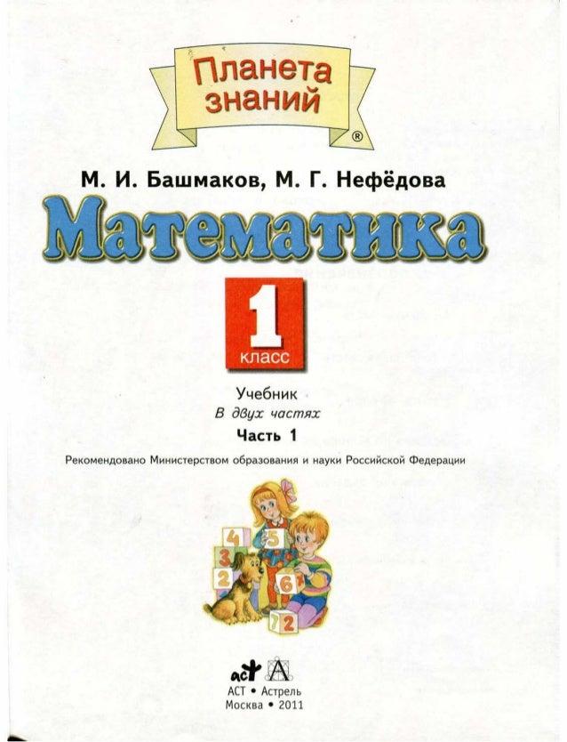 Скачать м.и башмаков м.г нефедова математика учебник для 3 класса в 2 частях часть
