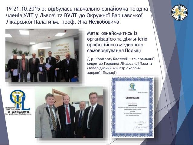 Організація та досвід лікарського самоврядування в Польщі та інших країнах ЄС Slide 2