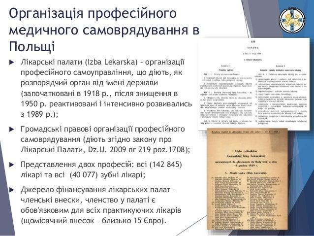Організація та досвід лікарського самоврядування в Польщі та інших країнах ЄС Slide 3