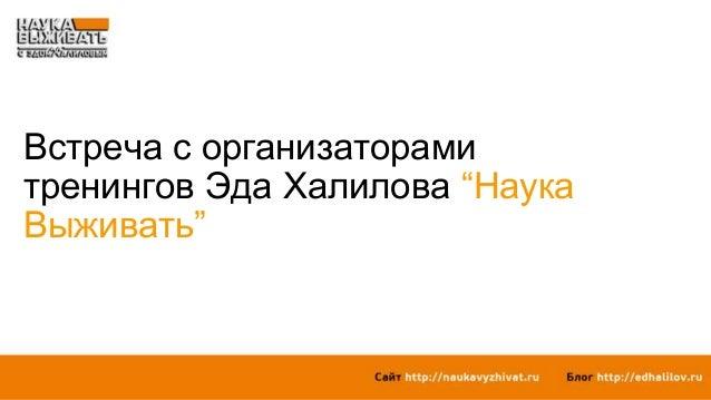 """Встреча с организаторами тренингов Эда Халилова """"Наука Выживать"""""""