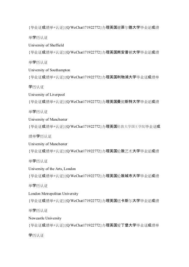 {毕业证成绩单+认证}{Q/WeChat171922772}办理英国谢菲尔德大学毕业证成绩 单学历认证 University of Sheffield {毕业证成绩单+认证}{Q/WeChat171922772}办理英国南安普顿大学毕业证成绩 ...
