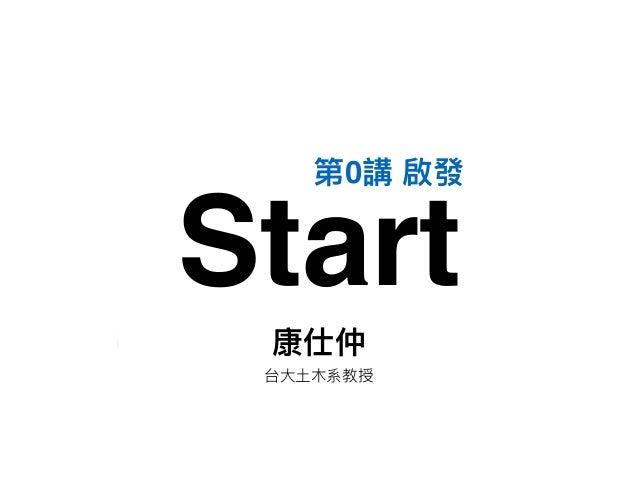 Start 0