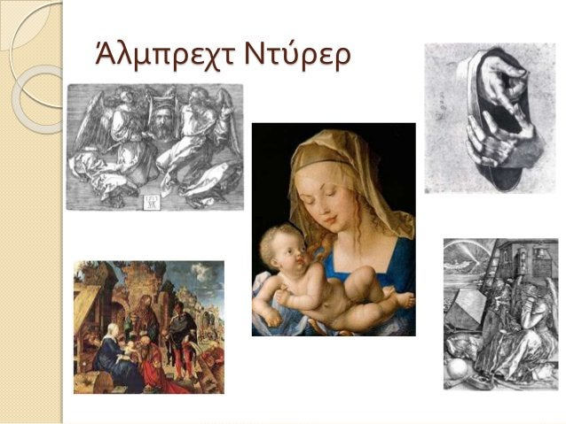 Δομίνικος Θεοτοκόπουλος ή El Greco