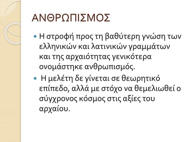 ΑΝΘΡΩΠΙΣΜΟΣ  Η στροφή προς τη βαθύτερη γνώση των ελληνικών και λατινικών γραμμάτων και της αρχαιότητας γενικότερα ονομάστ...