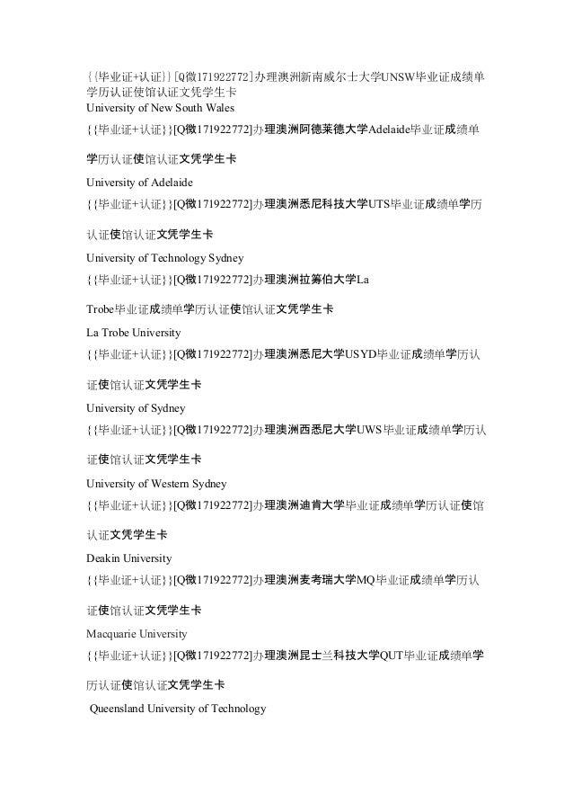 {{毕业证+认证}}[Q微171922772]办理澳洲新南威尔士大学UNSW毕业证成绩单 学历认证使馆认证文凭学生卡 University of New South Wales {{毕业证+认证}}[Q微171922772]办理澳洲阿德莱德大学...