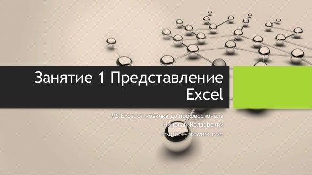 Занятие 1 Представление Excel MS Excel от новичка до профессионала Николай Колдовский msoffice-prowork.com